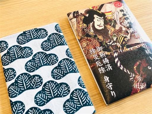f:id:tsukimeguri:20191109184248j:image