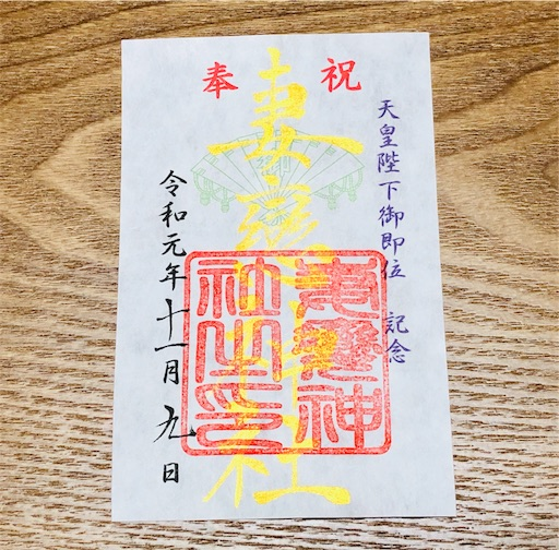 f:id:tsukimeguri:20191109200738j:image