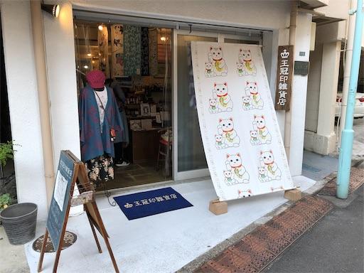 f:id:tsukimeguri:20191109201230j:image