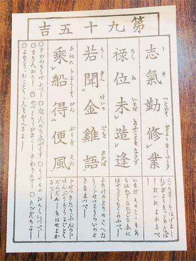 f:id:tsukimeguri:20191117082315j:image