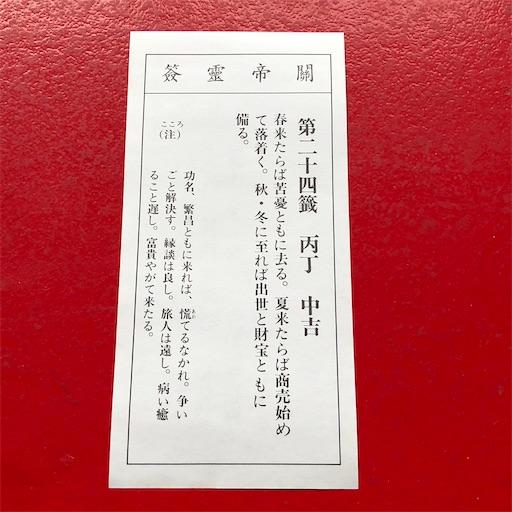 f:id:tsukimeguri:20200102130252j:image