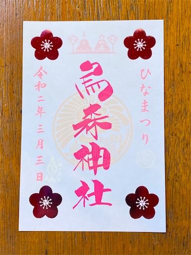 f:id:tsukimeguri:20200229214802j:image