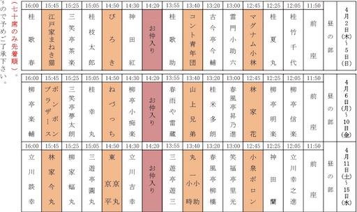 f:id:tsukimeguri:20200403091627j:image