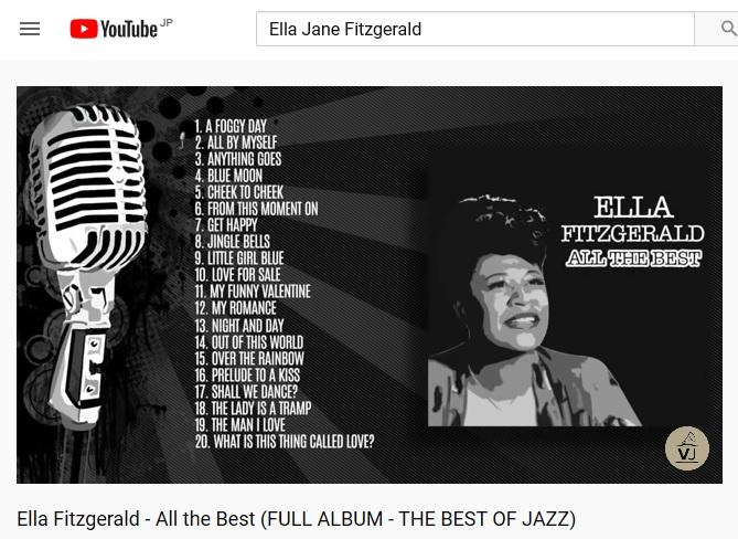 エラ・フィッツジェラルド,jazz,女性ヴォーカル,youtube