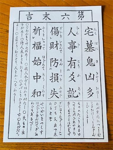 f:id:tsukimeguri:20200804102603j:image
