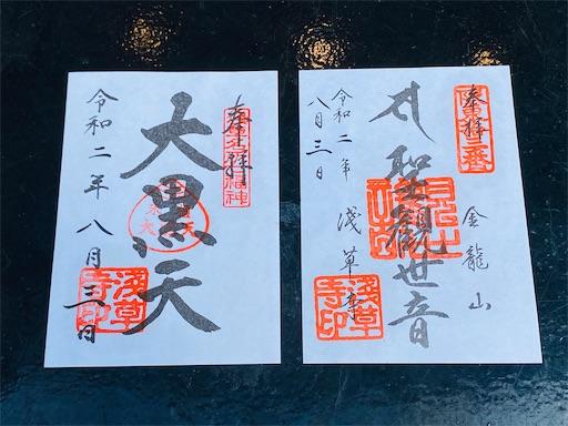 f:id:tsukimeguri:20200804102747j:image