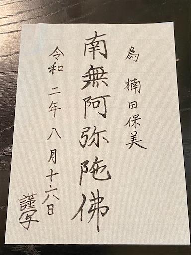 f:id:tsukimeguri:20200816181242j:image