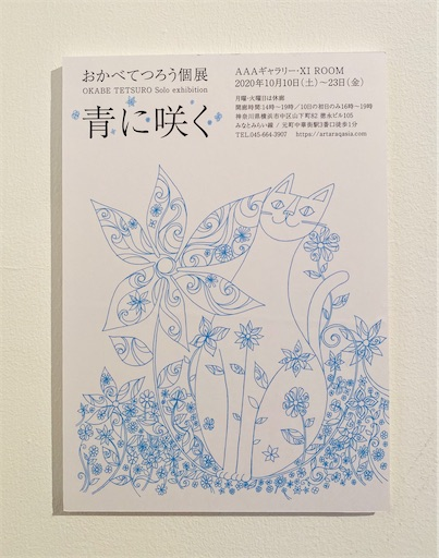 f:id:tsukimeguri:20201017212604j:image