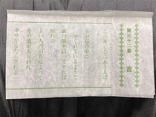 f:id:tsukimeguri:20210111092651j:image