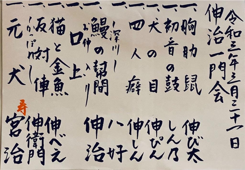 f:id:tsukimeguri:20210402203859j:image