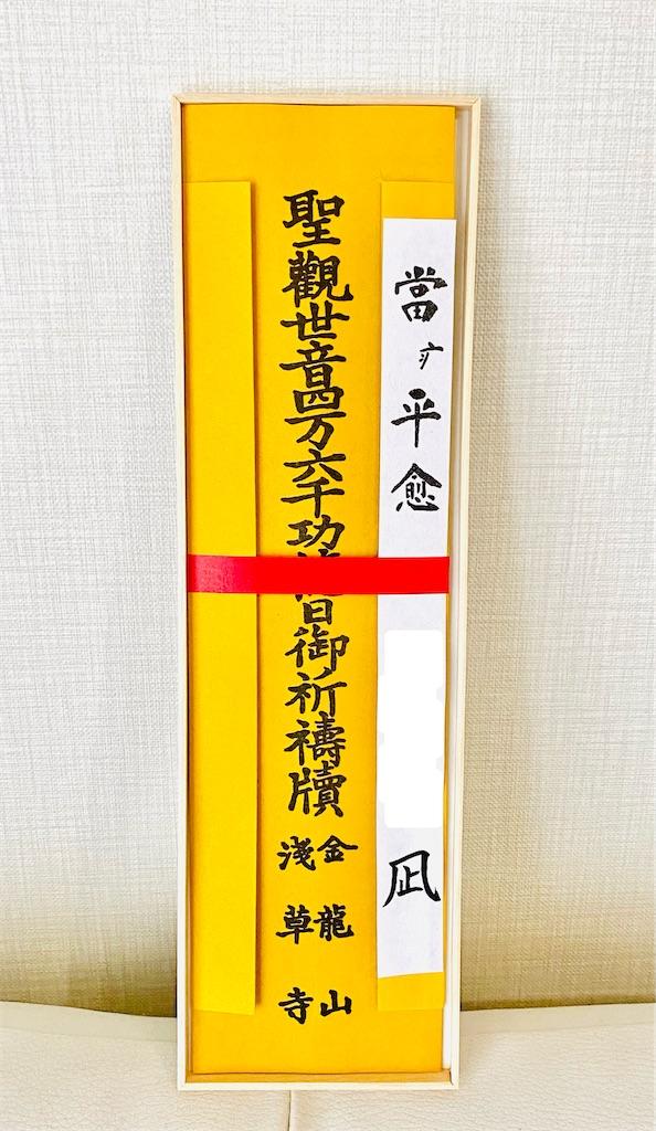 f:id:tsukimeguri:20210712191424j:image
