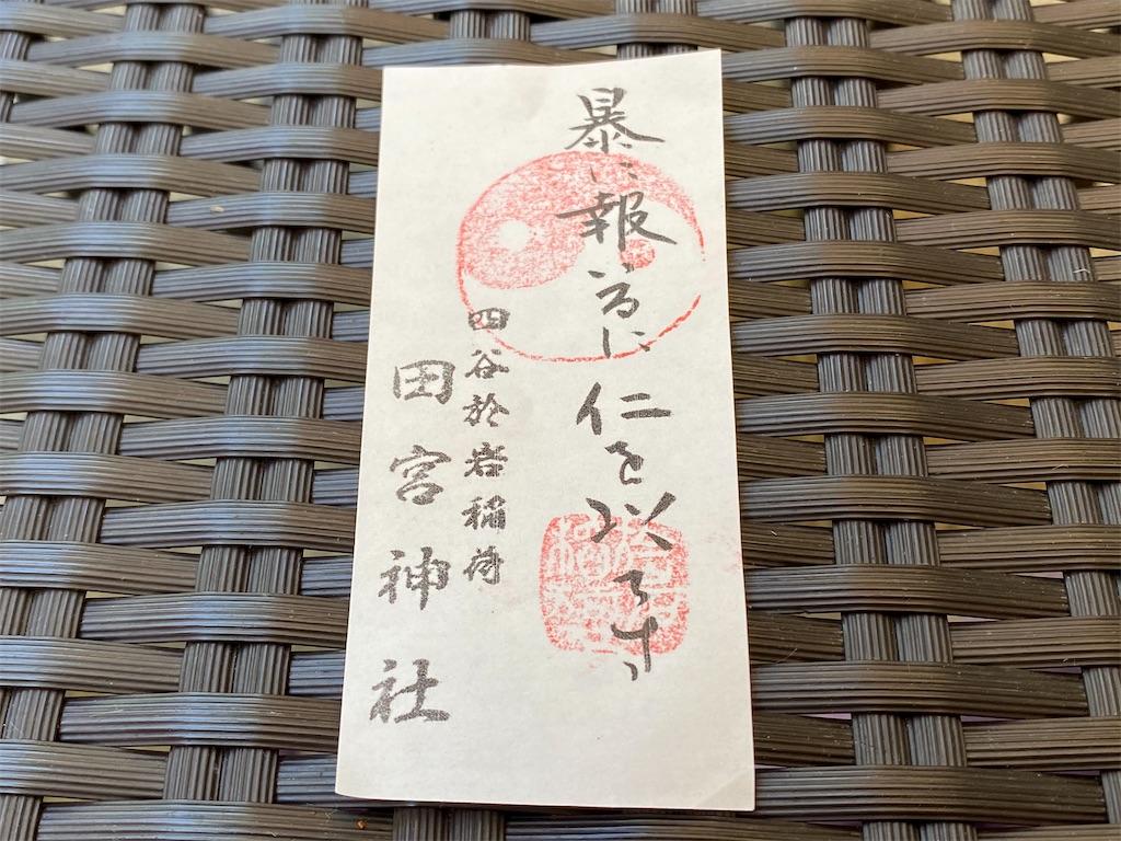 f:id:tsukimeguri:20211006181434j:image