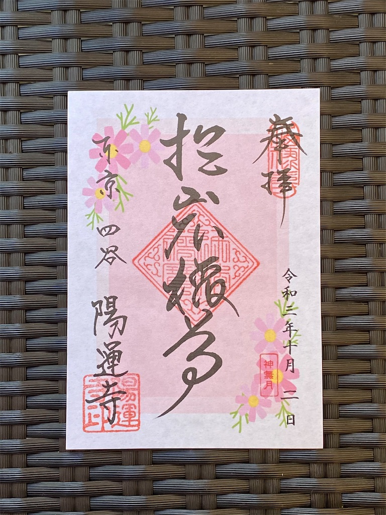 f:id:tsukimeguri:20211006181612j:image
