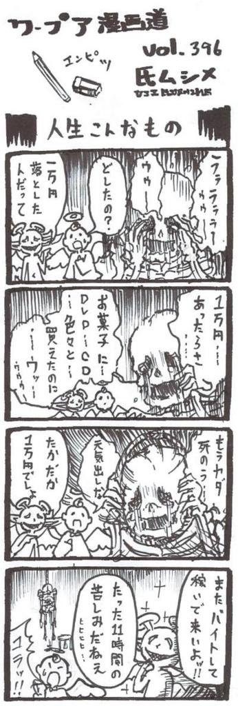 f:id:tsukimi3190:20190812115137j:plain