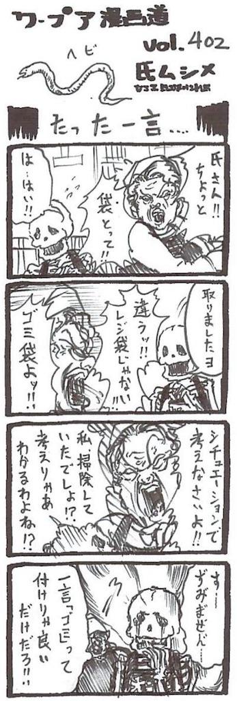 f:id:tsukimi3190:20190812115214j:plain