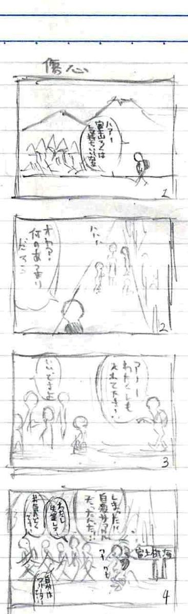 f:id:tsukimi3190:20190812115508j:plain