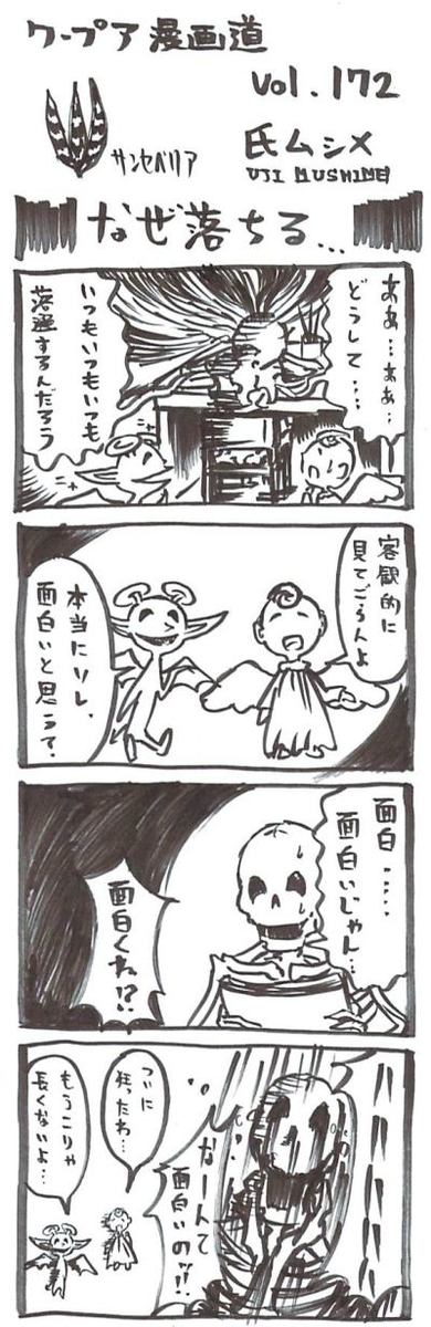 f:id:tsukimi3190:20190812120550j:plain