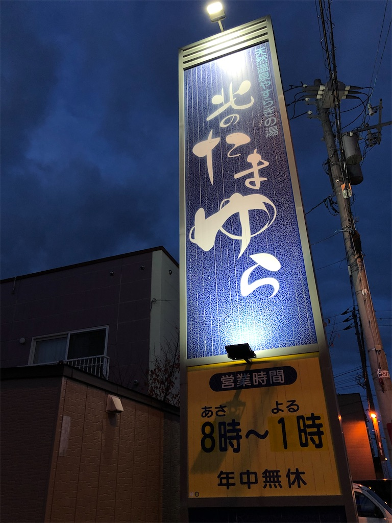 f:id:tsukimi3190:20201030233430j:image