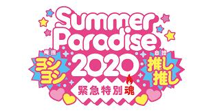 f:id:tsukimi6:20200810113820p:plain