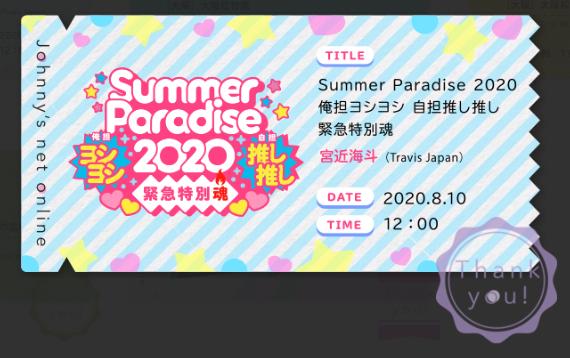 f:id:tsukimi6:20200810143815p:plain