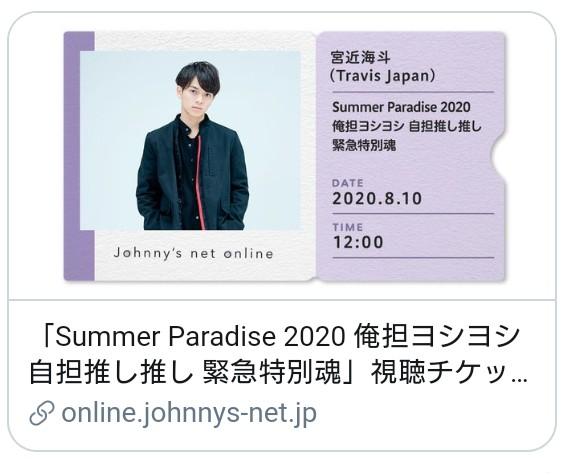 f:id:tsukimi6:20200810144343j:plain