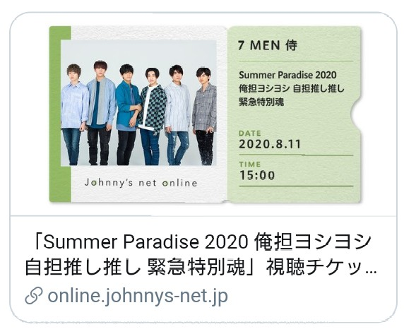f:id:tsukimi6:20200811124758j:plain