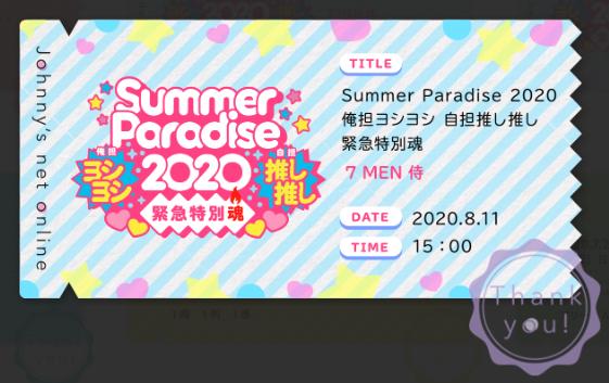 f:id:tsukimi6:20200811210121p:plain