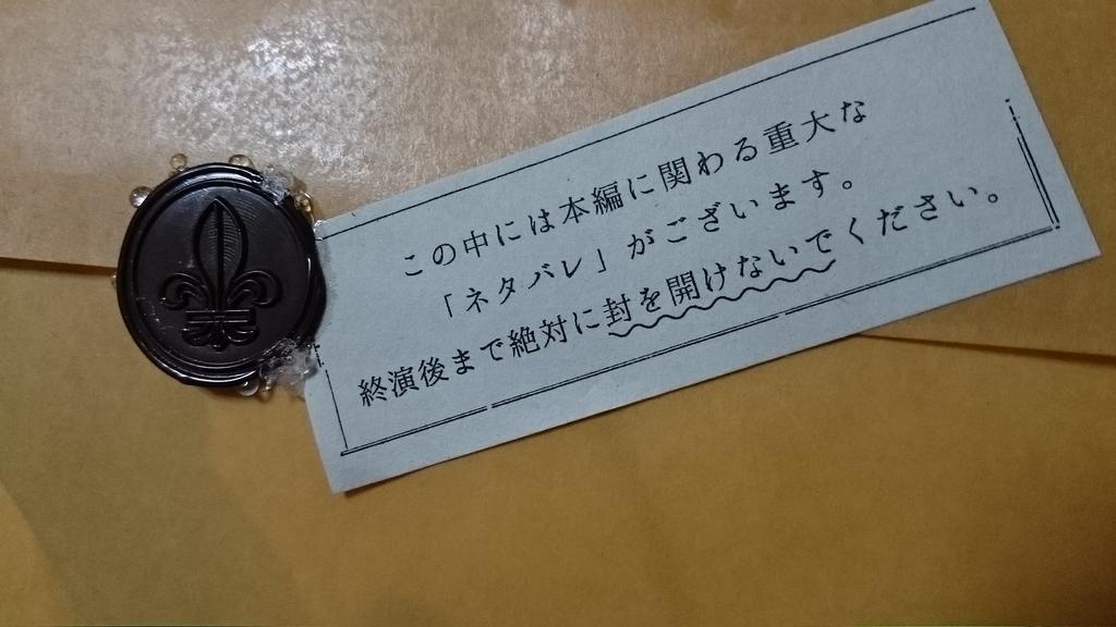 f:id:tsukimi6:20200813150305j:plain