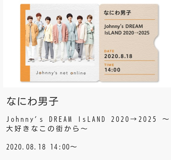 f:id:tsukimi6:20200818220750j:plain