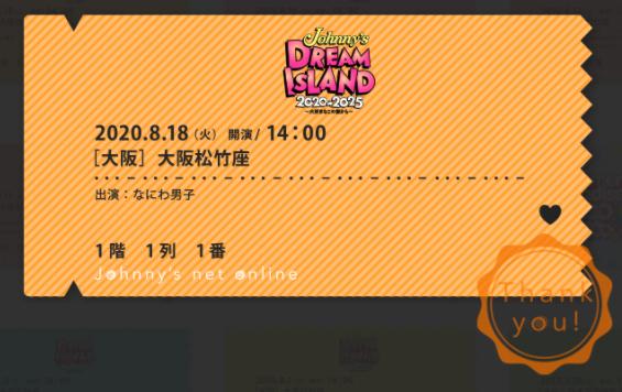 f:id:tsukimi6:20200818221916p:plain