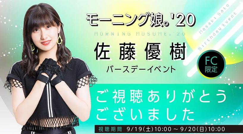 f:id:tsukimi6:20200919183250p:plain