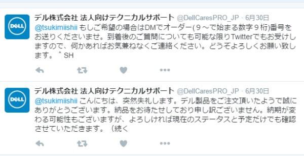 f:id:tsukimiishii:20161104011916j:plain