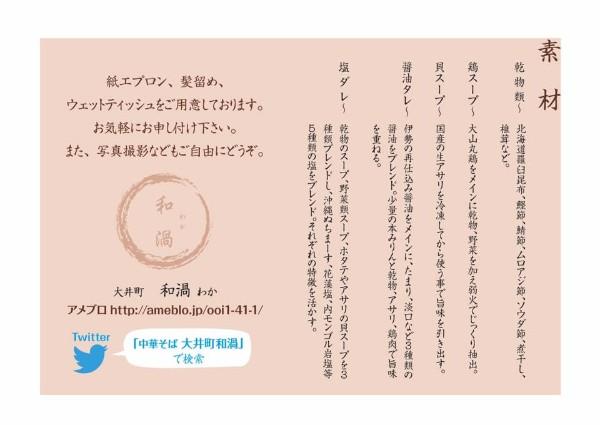 f:id:tsukimiishii:20161210174523j:plain