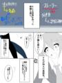 空想前線漫画*2