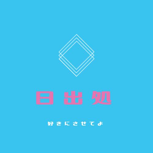 f:id:tsukino25:20190731171027p:plain
