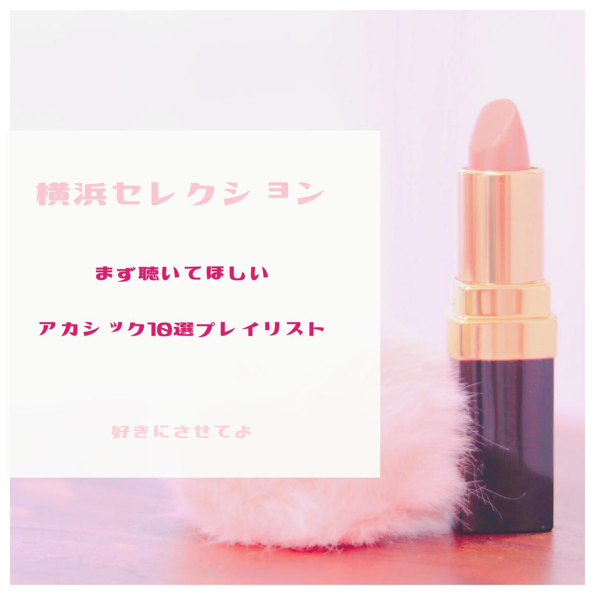 f:id:tsukino25:20190807131206p:plain