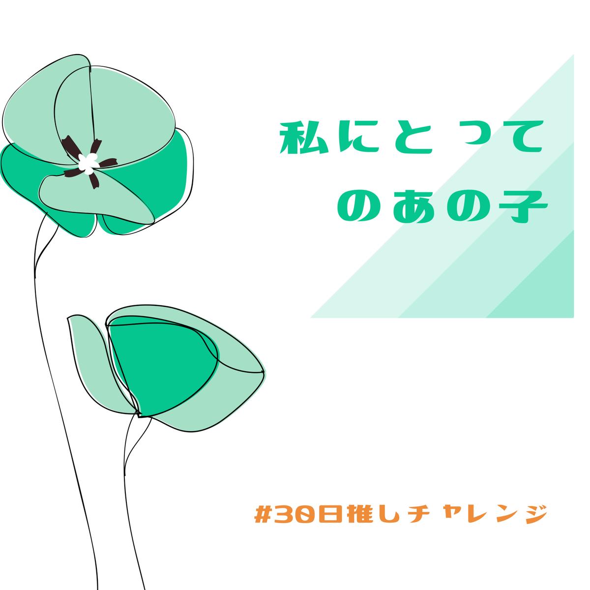 f:id:tsukino25:20190904171923p:plain