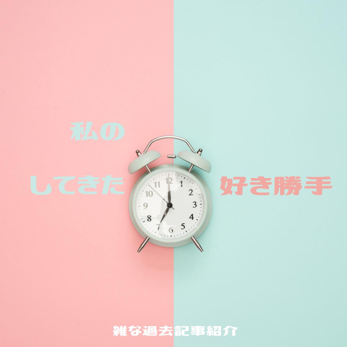 f:id:tsukino25:20190912184536p:plain