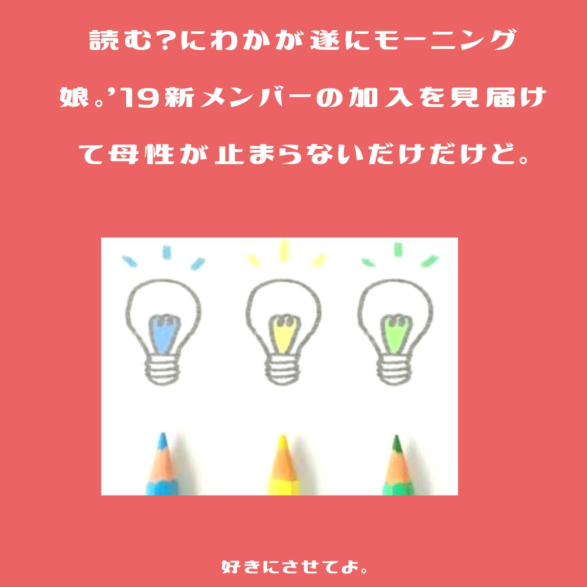 f:id:tsukino25:20190913175227p:plain