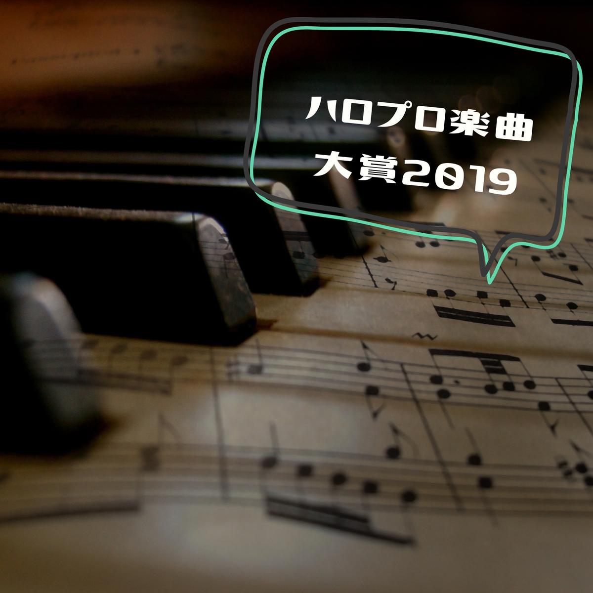 f:id:tsukino25:20191211120456p:plain