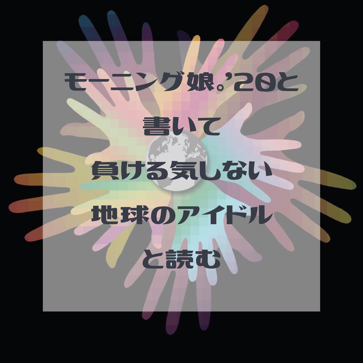 f:id:tsukino25:20191227175133p:plain