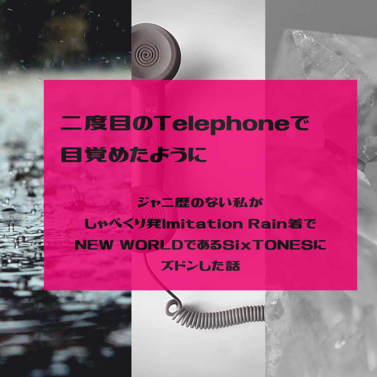 sixtones new world