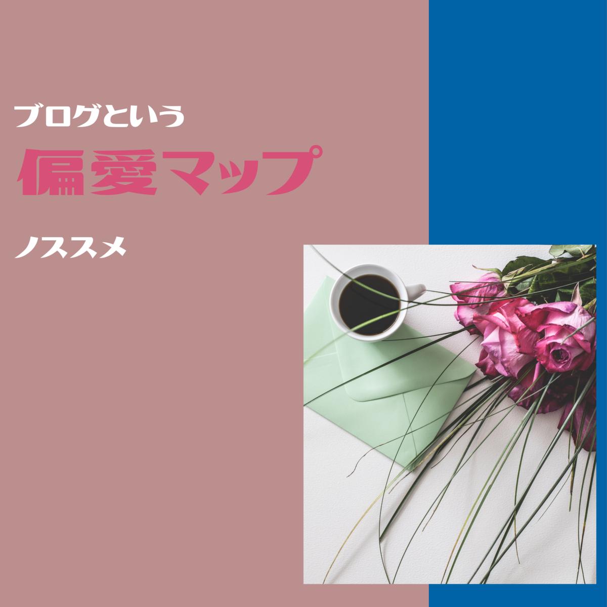 f:id:tsukino25:20200212112851p:plain