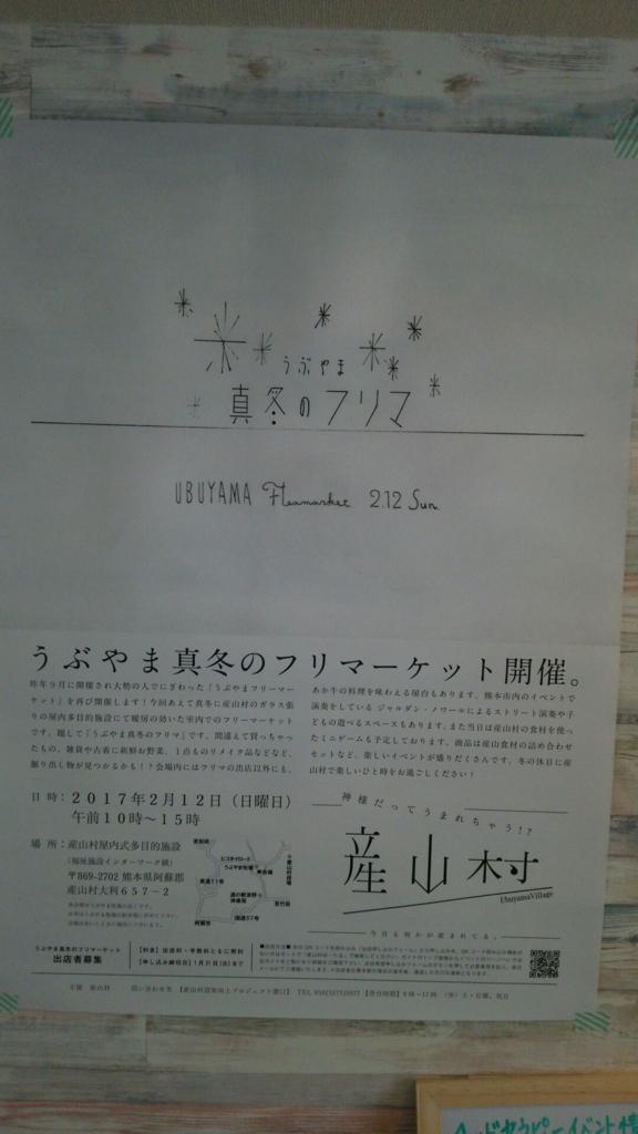 f:id:tsukinoki20150127:20170206192850j:plain
