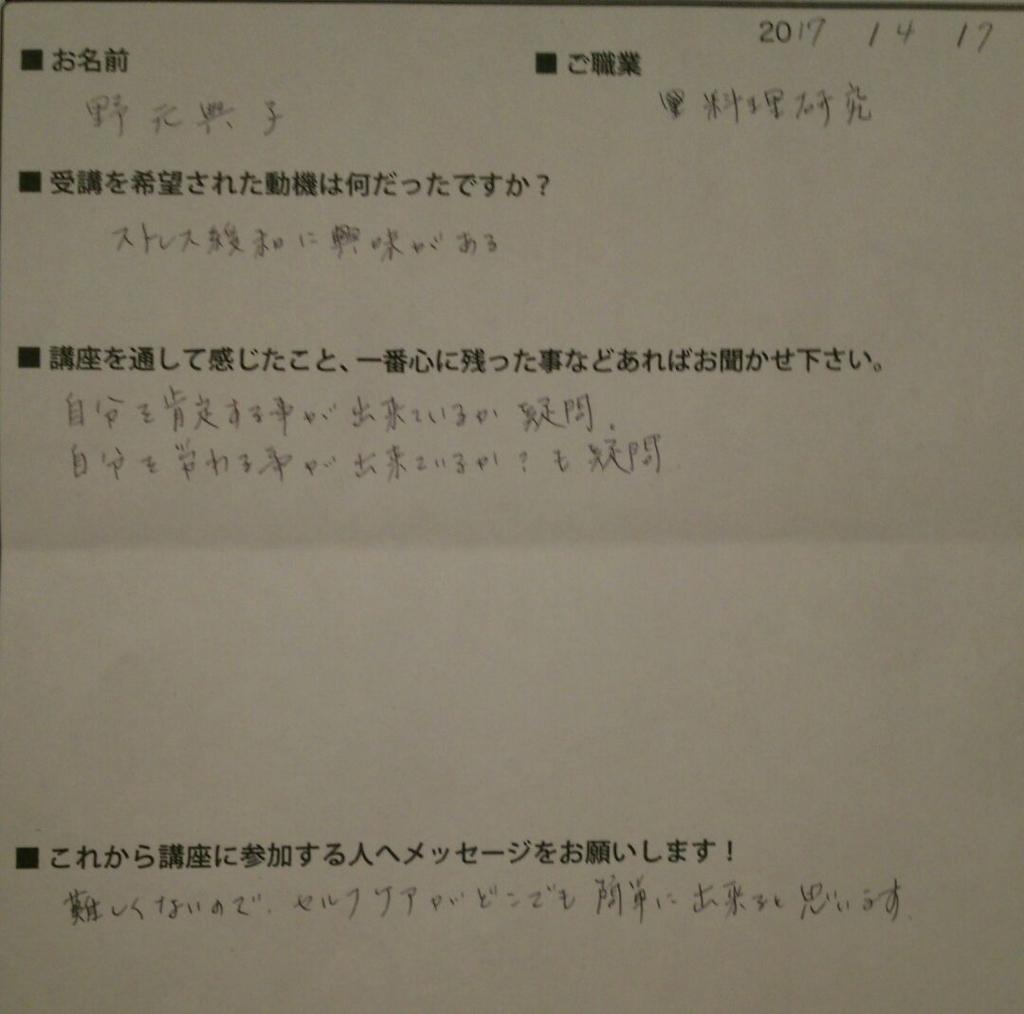 f:id:tsukinoki20150127:20170407184420j:plain