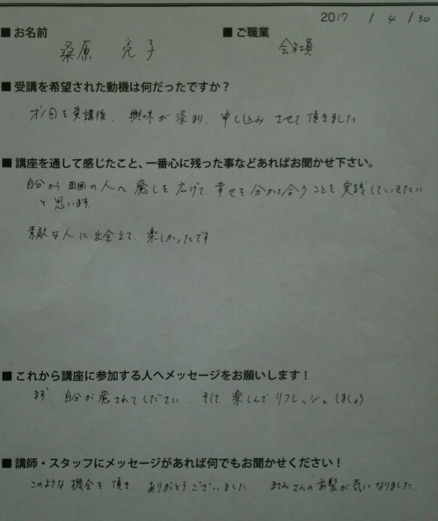 f:id:tsukinoki20150127:20170506155837j:plain