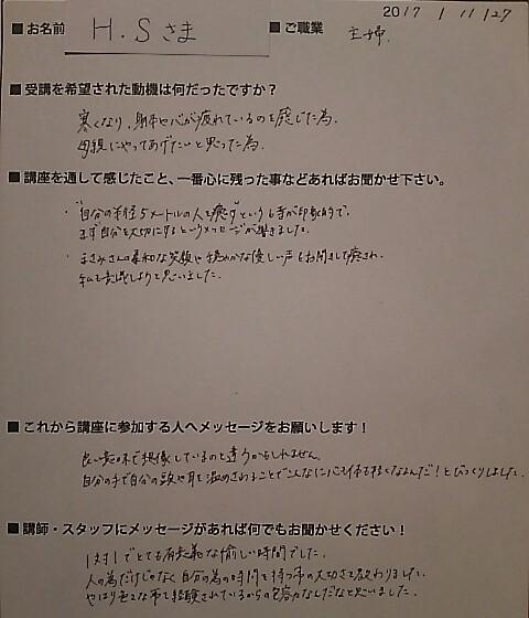 f:id:tsukinoki20150127:20171130141724j:plain