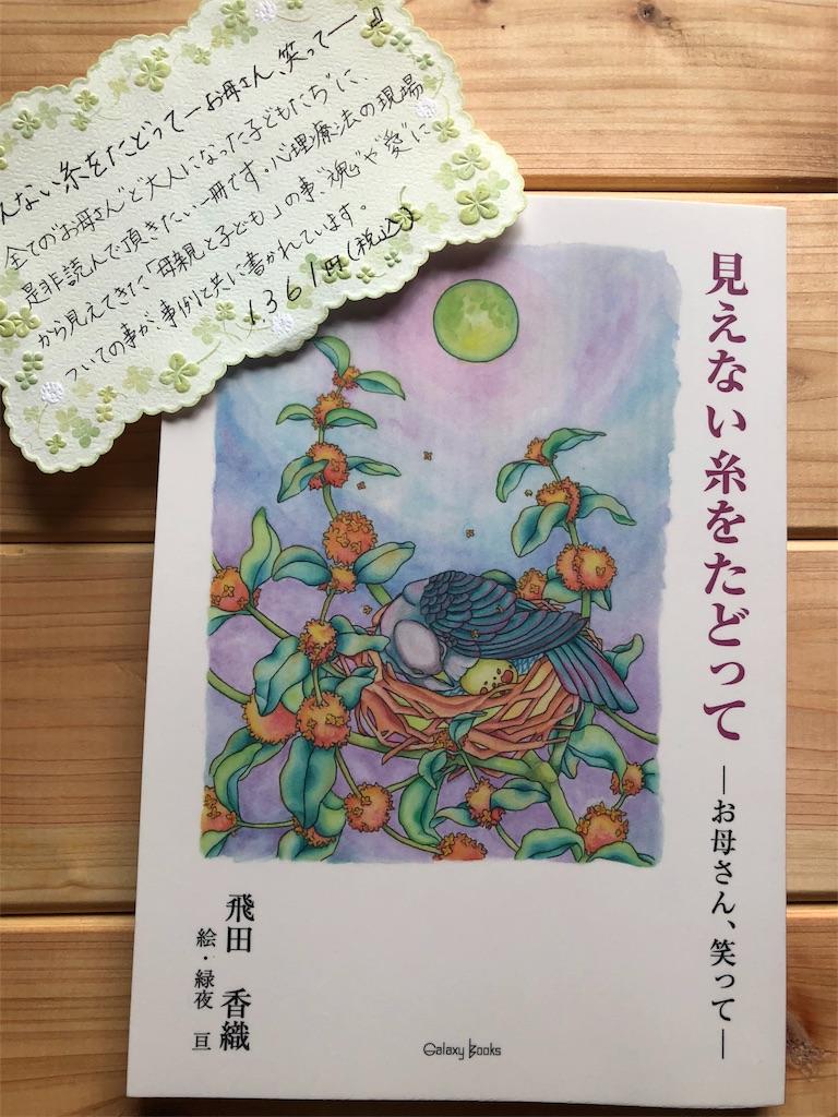 f:id:tsukinoki20150127:20180405154416j:plain