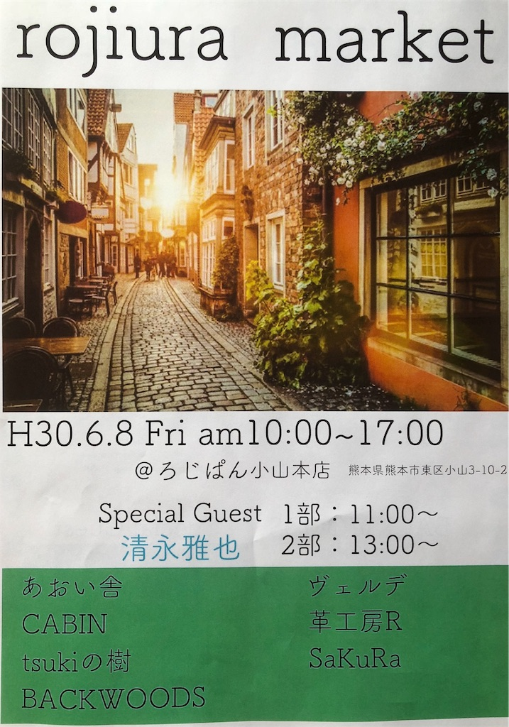 f:id:tsukinoki20150127:20180604211137j:image