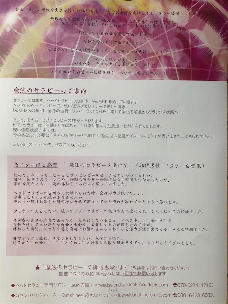 f:id:tsukinoki20150127:20180605084415j:image